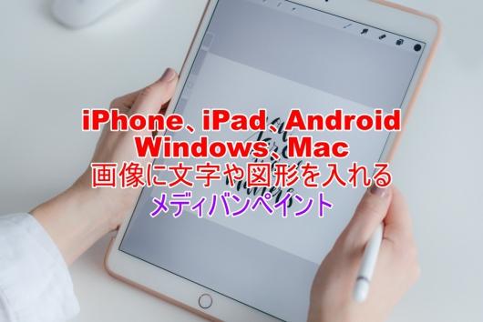 iPhone、iPad、Android、Windows、Mac 画像に文字や図形を入れる メディバンペイント