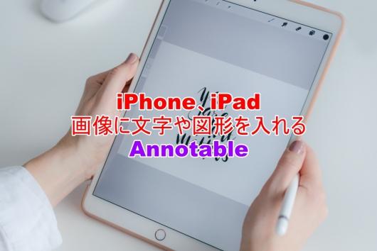 iPhone、iPad 画像に文字や図形を入れる Annotable