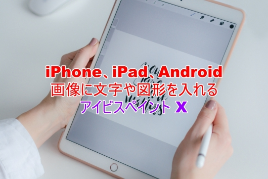 iPhone、iPad、Android 画像に文字や図形を入れる アイビスペイントX