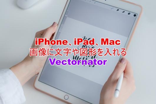 iPhone、iPad、Mac 画像に文字や図形を入れる Vectornator