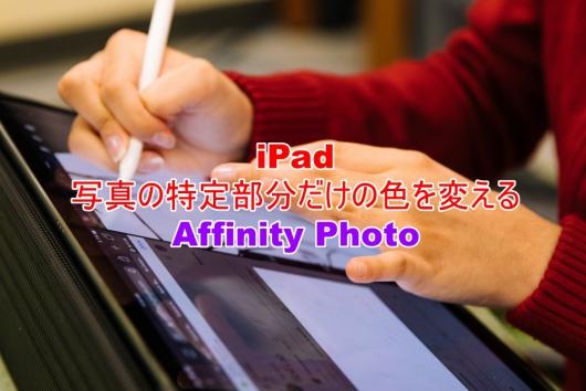 iPad 写真の特定部分だけの色を変える Affinity Photo
