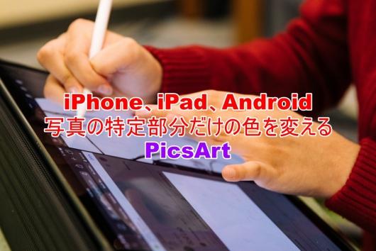 iPhone、iPad、Android 写真の特定部分だけの色を変える PicsArt