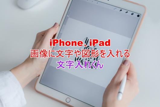 iPhone、iPad 画像に文字や図形を入れる 文字入れくん