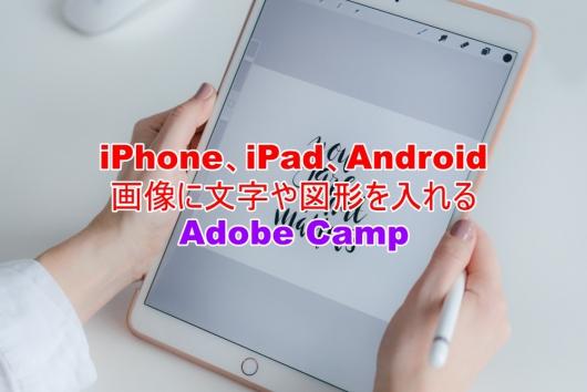 iPhone、iPad、Android 画像に文字や図形を入れる Adobe Camp