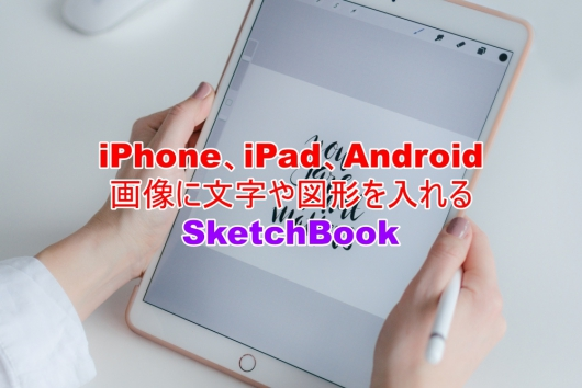 iPhone、iPad、Android 画像に文字や図形を入れる StetchBook