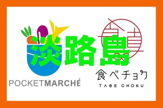 淡路島から買える産直特集。野菜・肉・魚、厳選30生産者と産直サイトの紹介!